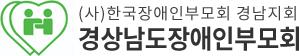 (사)한국장애인부모회 경남지회 경남장애인부모회
